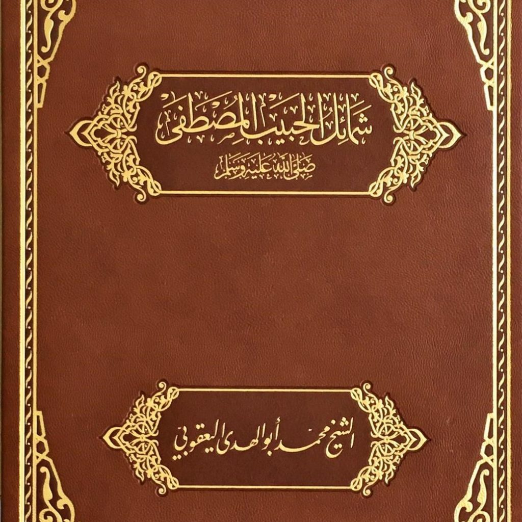 Book: Shamail al-Habib al-Mustafa-fr
