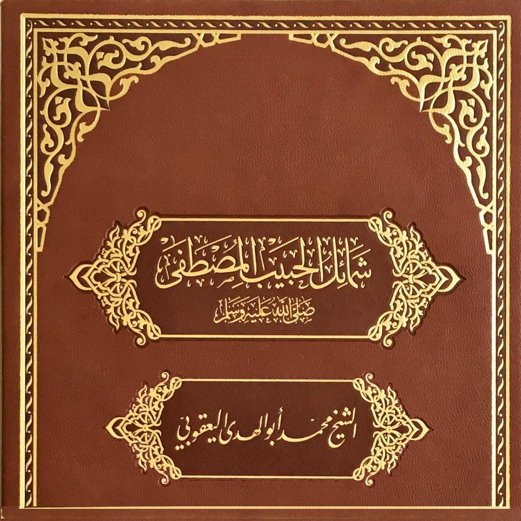 Book: Shamail al-Habib al-Mustafa
