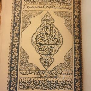 Protected: Dalail-al-Khayraat from the Ottoman era